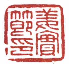 Four character seal