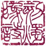 Japanese seal by Arai Ryuun (1944-)