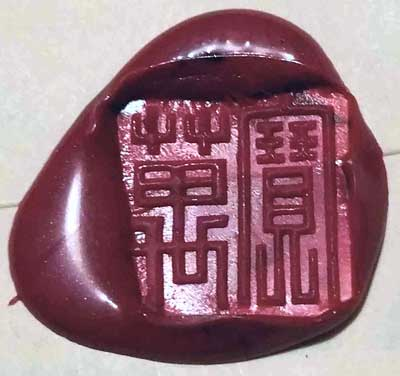 Chinese seal pressed into wax