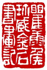 QianShoutie6