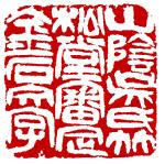 WuChangshuo5
