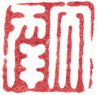 Han dynasty seal: Great Good Fortune