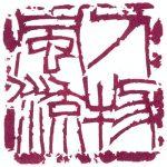 Japanese seal by Kawano Takashi (1948-)