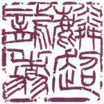Japanese seal by Kita Renko (1944-)