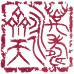 Japanese seal by Nara Kosai (1949-)