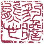 NJapanese seal by Nasu Taikei (1946-)