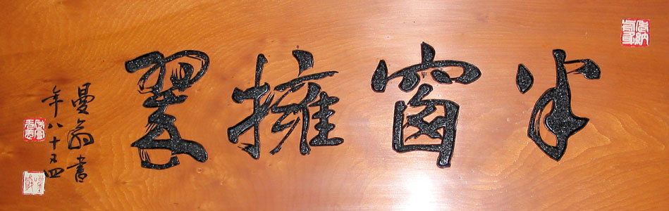 Calligraphy from Lan Su Garden