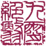 Japanese seal by Sasakura Ryoseki (1947-)