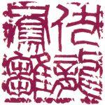 Japanese seal by Shimada Shu (1960-)