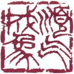 Japanese seal by Yamauchi Hakuka (1952-)