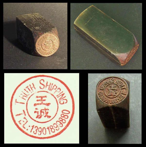 Antique company seal