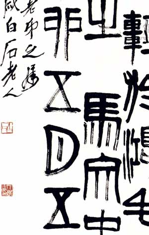 Detail of calligraphy by Qi Baishi (1864-1957) with signature and seals.
